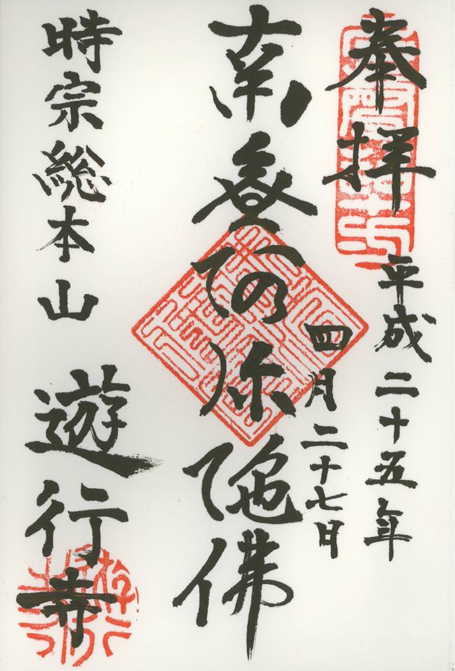 H25042701遊行寺
