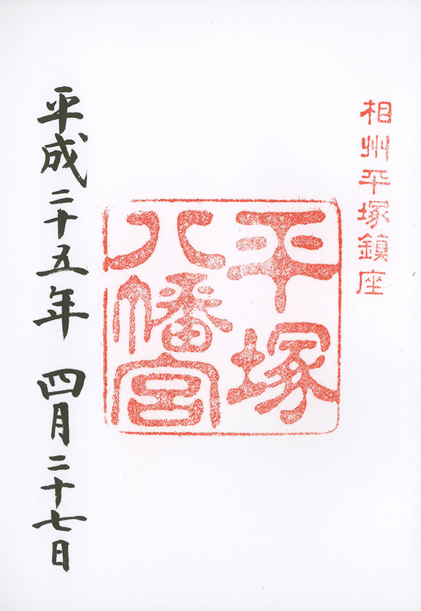 H25042702平塚八幡宮