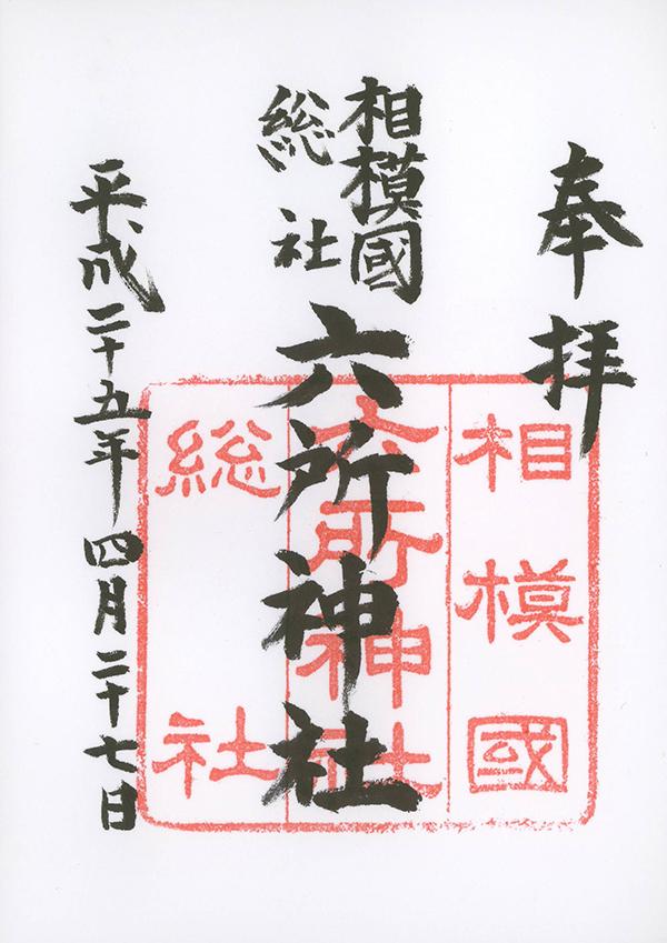 H25042703六所神社