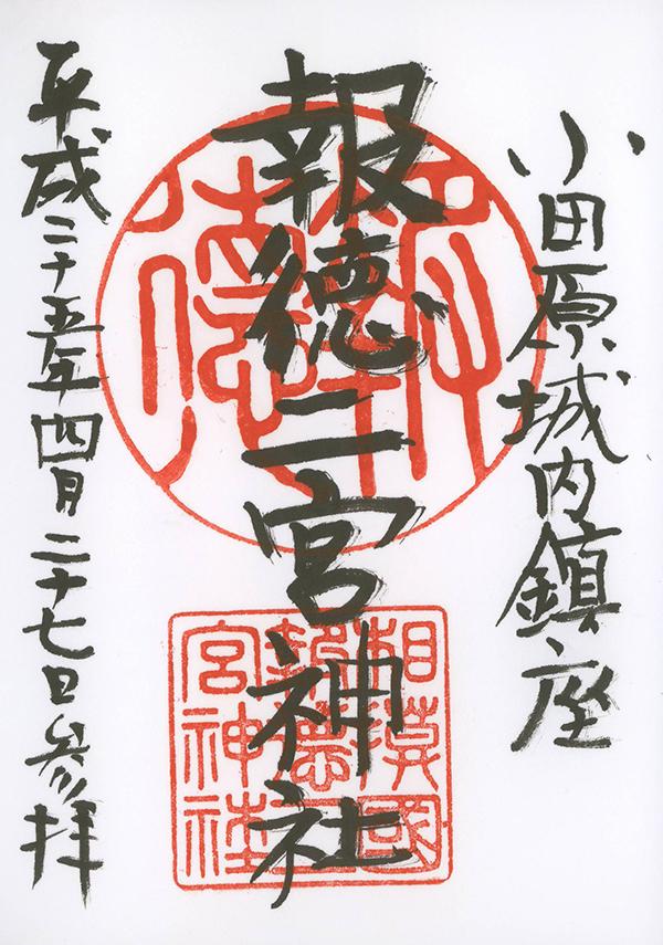 H25042704報徳二宮神社