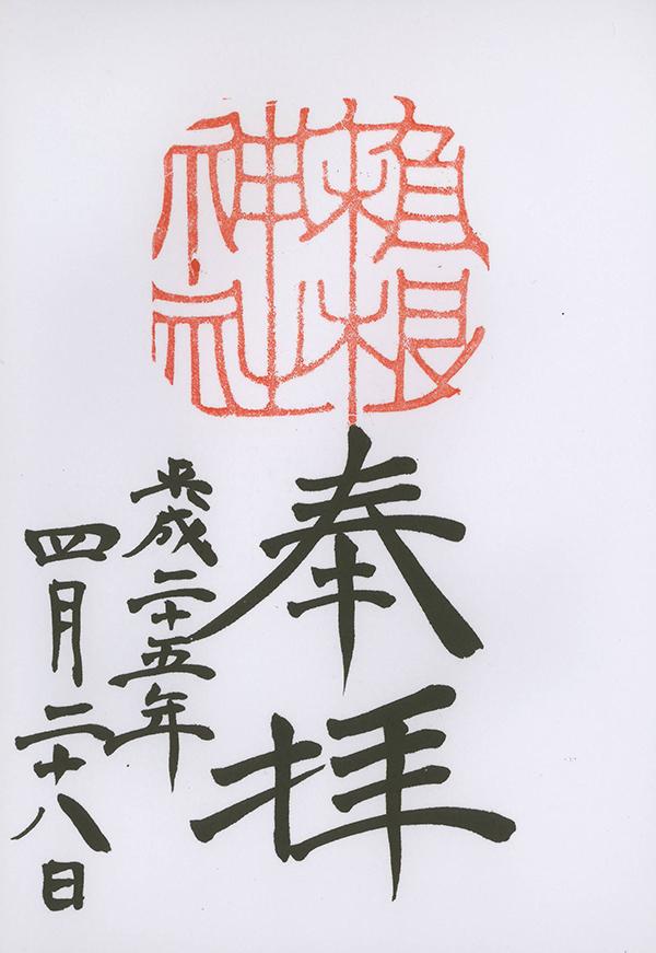 H25042801箱根神社