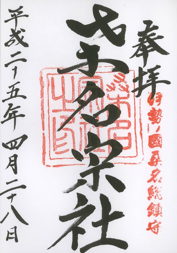 H25042802桑名宗社