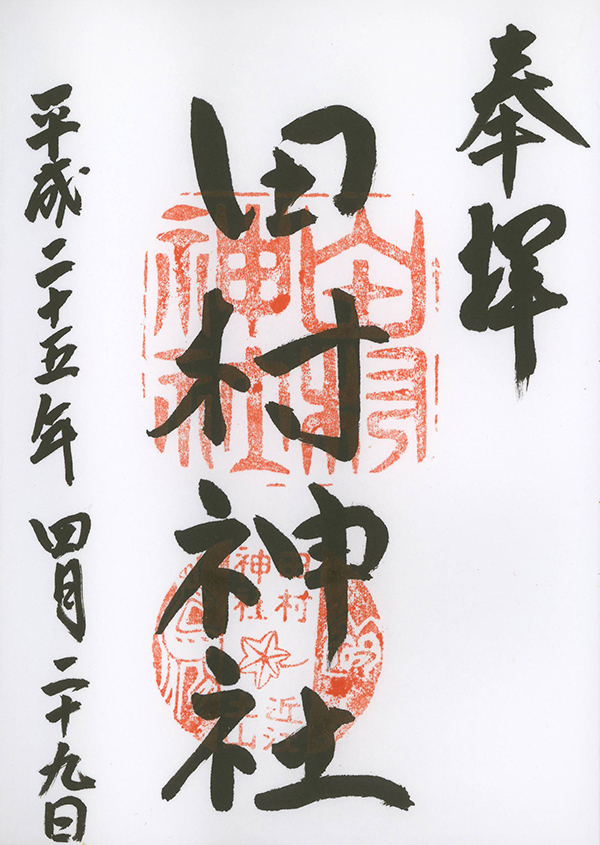 H25042901田村神社