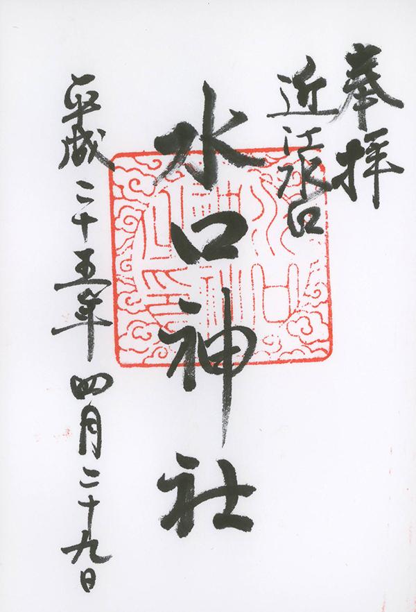 H25042902水口神社