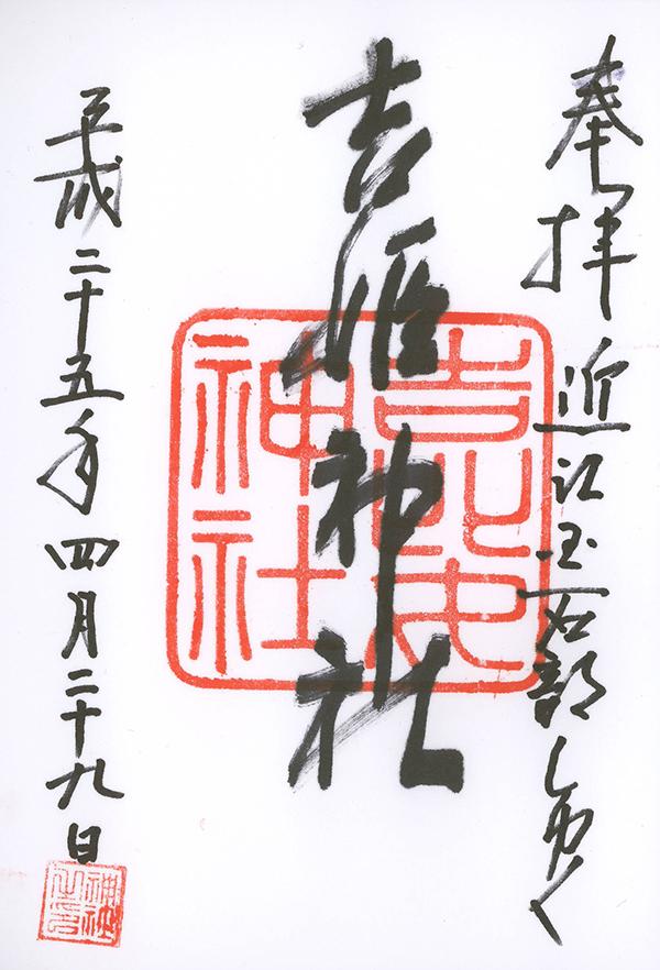 H25042903吉姫神社