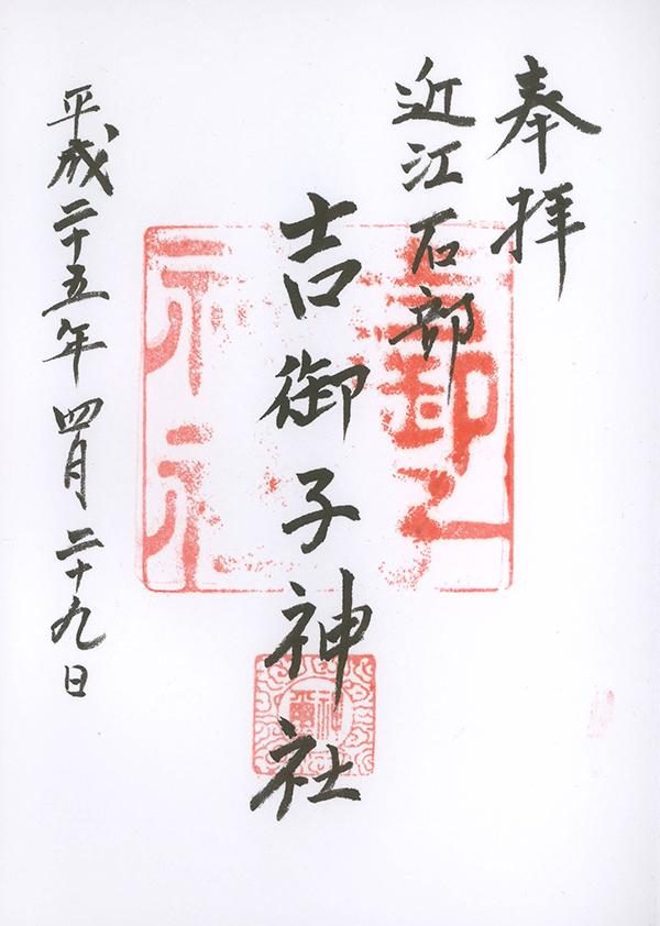 H25042904吉御子神社