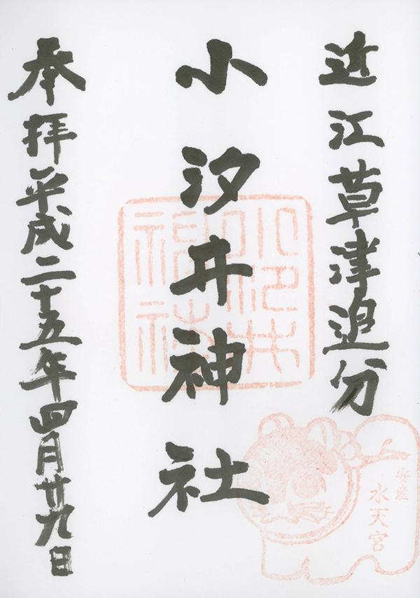 H25042905小汐井神社