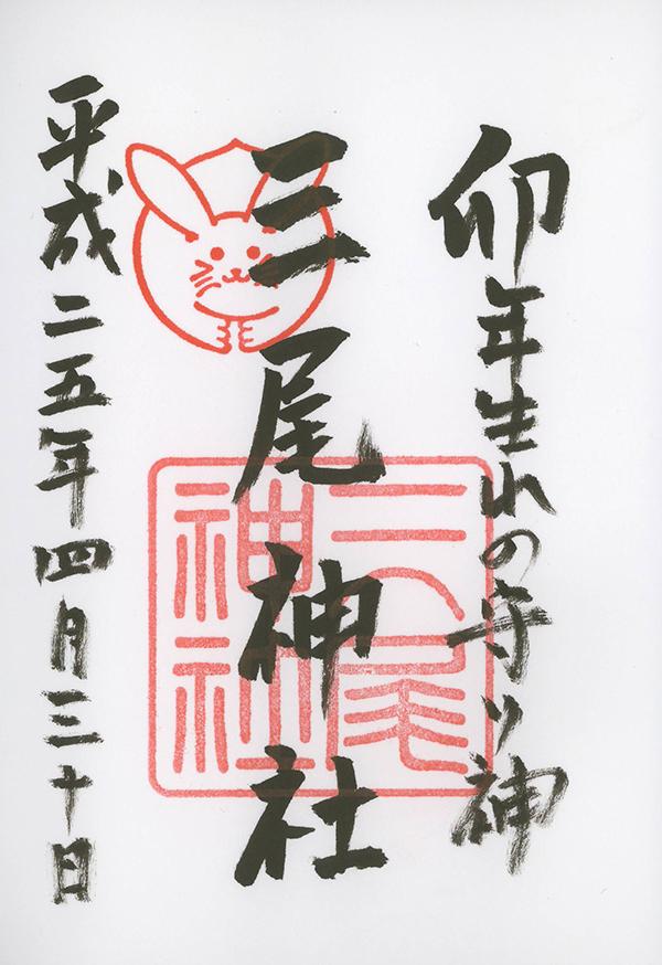 H25043002三尾神社