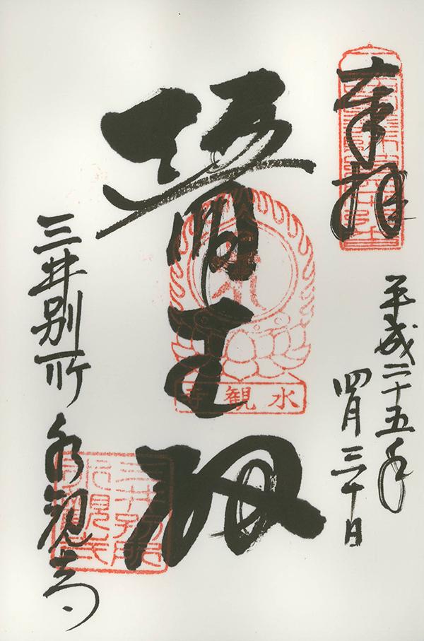 H25043003三井寺水観寺