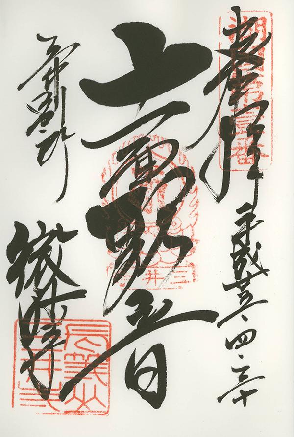 H25043004三井寺微妙寺