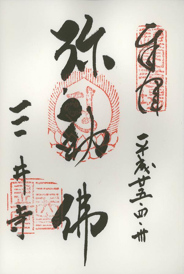 H25043005三井寺本堂