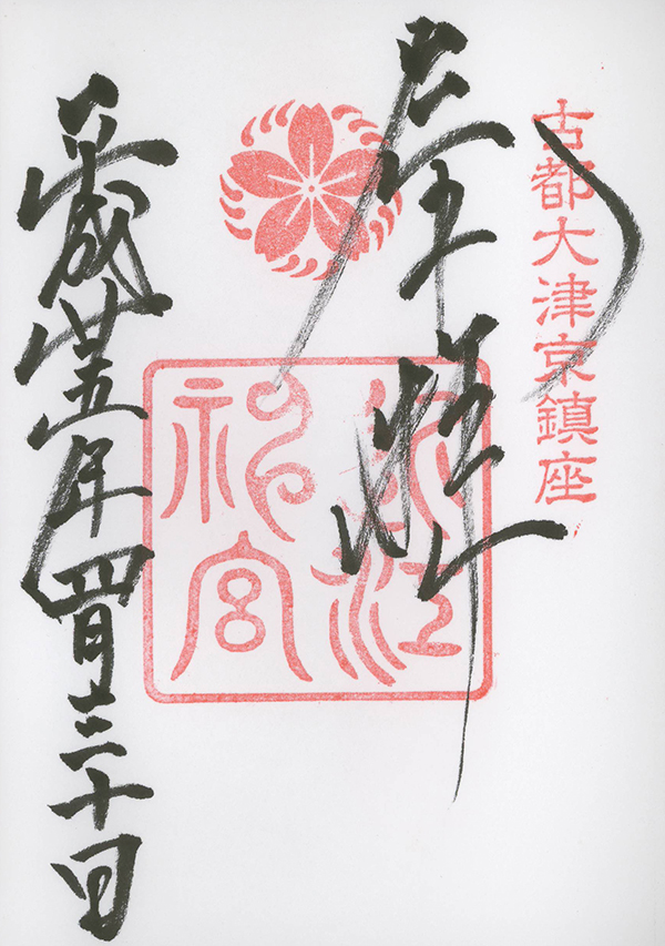 H25043003近江神宮