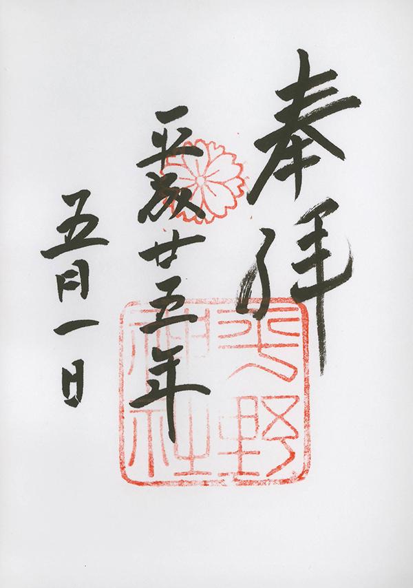 H25050102平野神社