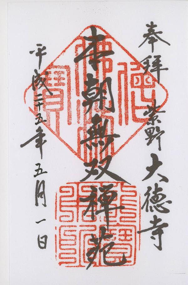 H25050103大徳寺宗務本庁