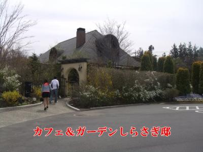 カフェ&ガーデンしらさぎ邸