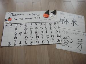 09 2013 『Japanese culture』for the second time
