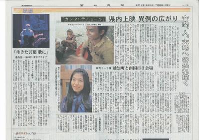 20130729 高知新聞jpeg