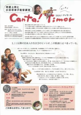 20130729 canta!timor