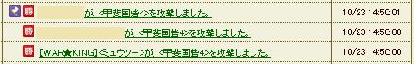 武田砦4の陥落