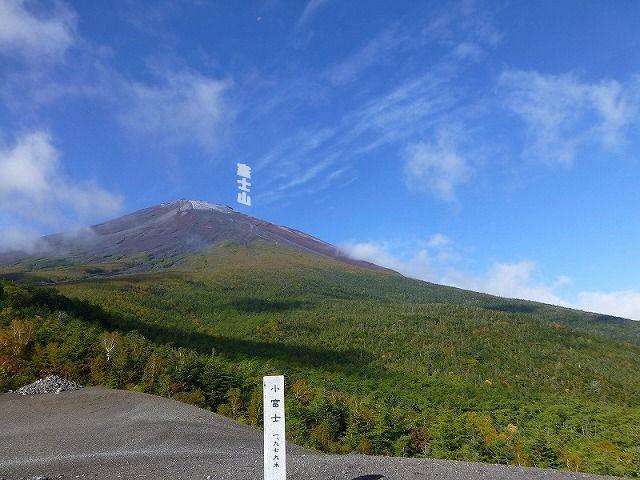 P1040073 文字入れ(富士山)