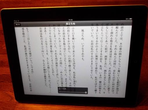 堀辰雄の「風立ちぬ」