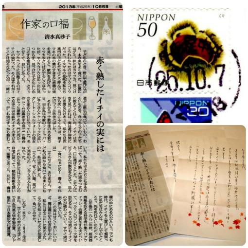 takarinさんの手紙