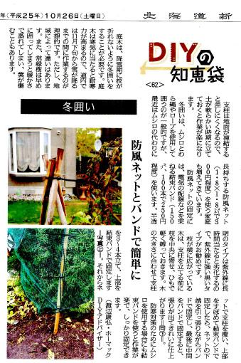 冬囲いの新聞記事