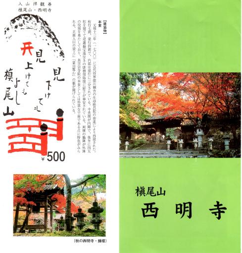 s-365-4西明寺拝観券