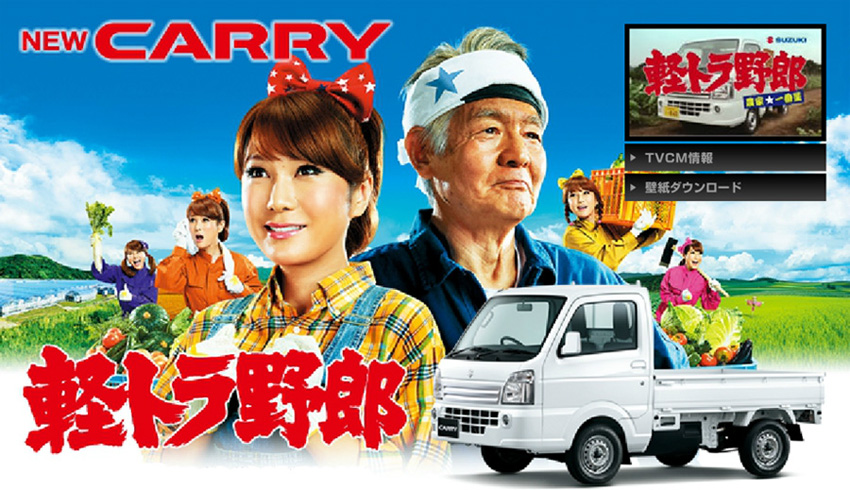 2013_Suzuki_Carry.jpg