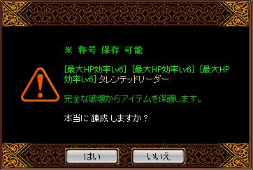 0822錬成
