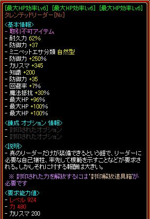 0822錬成結果
