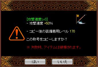 0906下級3