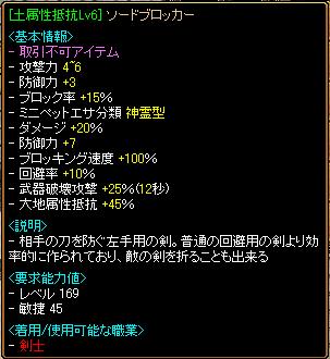 0906下級2
