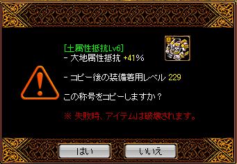 1023下級4
