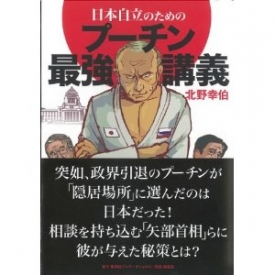 日本自立のためのプーチン最強講義 もし、あの絶対リーダーが日本の首相になったら [単行本(ソフトカバー)]北野 幸伯 (著)