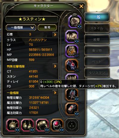 130829_★ラスティン★_ステータス