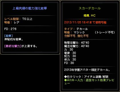 130829_★ラスティン★_FD306