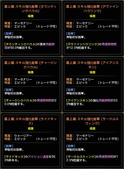 130829_★ラスティン★_スキル紋章