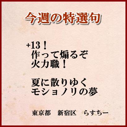 130930_★ラスティー★5