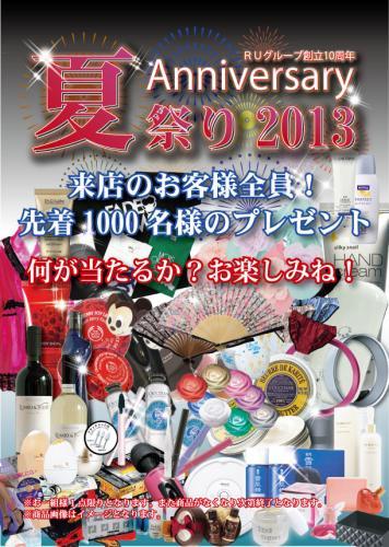 10周年夏祭り2013最終版