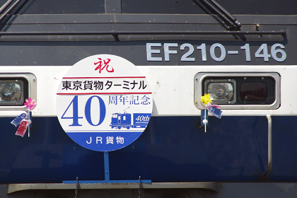 20130505 ef210 146