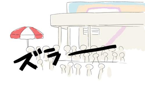 20130811_03ランド突入編