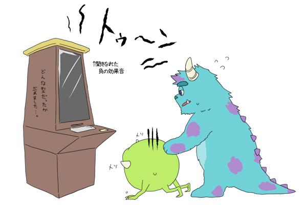 20130811_06ランド突入編