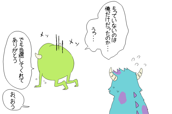 20130811_10ランド突入編