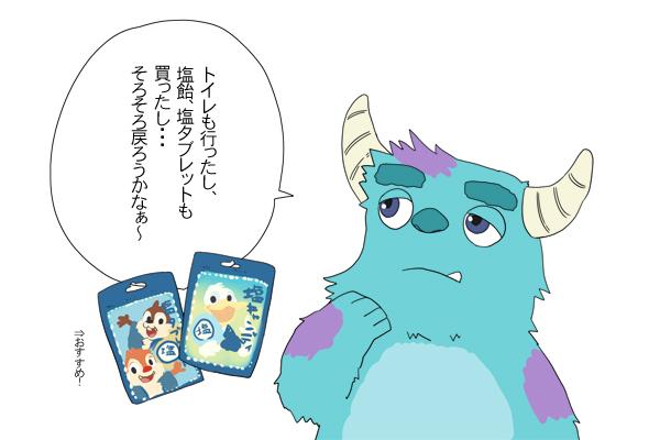 20130811_12シー突入編