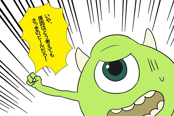 20130811_19シー突入編