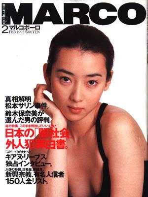 雑誌『マルコポーロ』(文藝春秋社)2