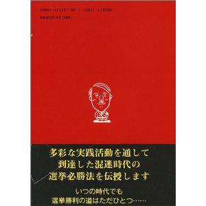 ヒトラー選挙戦略──現代選挙必勝のバイブル-2-