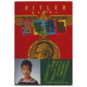 ヒトラー選挙戦略──現代選挙必勝のバイブル