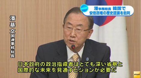 国連事務総長「誤解され残念」